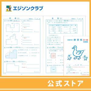 練習帳D-18(4年生用) 小学生教材|ejisonclub