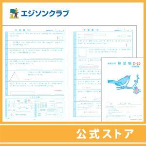 練習帳D-20(4年生用) 小学生教材|ejisonclub