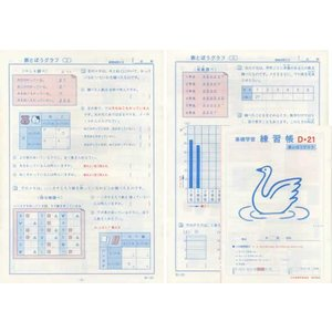 練習帳D-21(4年生用) 小学生教材|ejisonclub