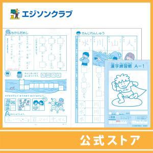 漢字練習帳A-1(1年生用) 小学生教材|ejisonclub