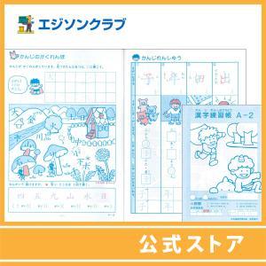 漢字練習帳A-2(1年生用) 小学生教材|ejisonclub