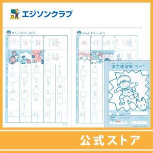 漢字練習帳B-1(2年生用) 小学生教材|ejisonclub