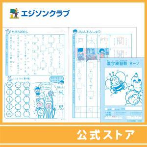 漢字練習帳B-2(2年生用) 小学生教材|ejisonclub