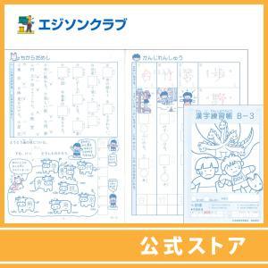 漢字練習帳B-3(2年生用) 小学生教材|ejisonclub
