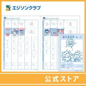 漢字練習帳B-4(2年生用) 小学生教材|ejisonclub