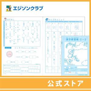漢字練習帳C-2(3年生用) 小学生教材|ejisonclub