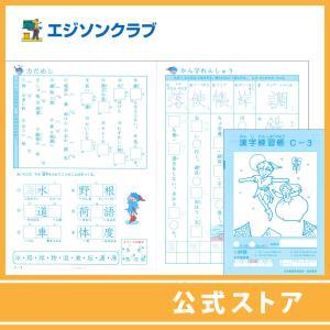 漢字練習帳C-3(3年生用) 小学生教材|ejisonclub