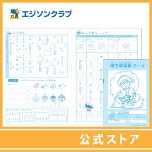 漢字練習帳C-4(3年生用) 小学生教材|ejisonclub