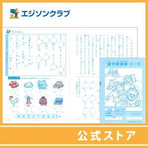 漢字練習帳C-5(3年生用) 小学生教材|ejisonclub