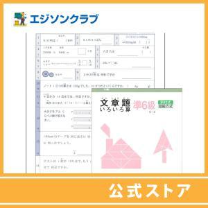 文章題準6級(3年生用) 小学生教材|ejisonclub