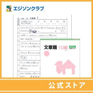 文章題10級(2年生用) 小学生教材|ejisonclub