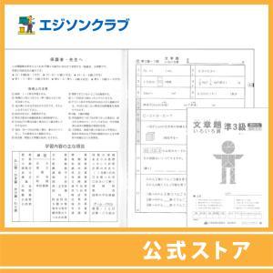 文章題準3級(5年生用) 小学生教材|ejisonclub