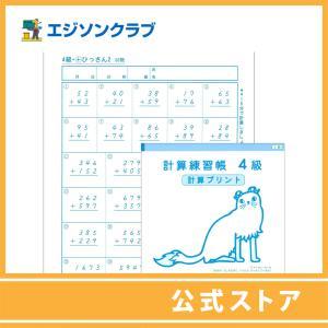 計算練習帳4級(4年生用) 小学生教材|ejisonclub