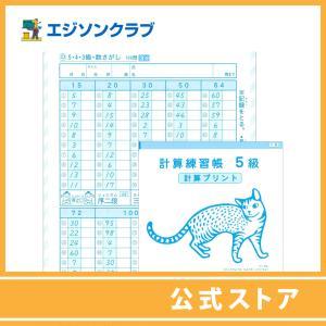 計算練習帳5級(4年生用) 小学生教材|ejisonclub