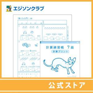 計算練習帳7級(3年生用) 小学生教材|ejisonclub