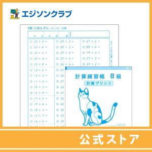 計算練習帳8級(3年生用) 小学生教材|ejisonclub