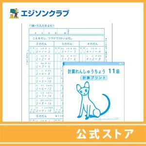 計算れんしゅうちょう11級(2年生用) 小学生教材|ejisonclub