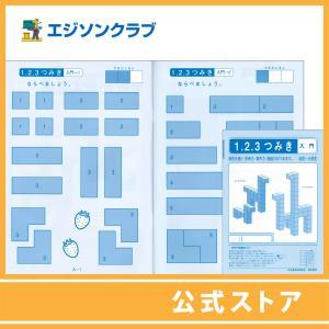 1.2.3つみき 入門 幼児教材|ejisonclub