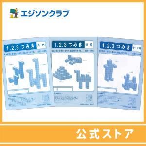 1.2.3つみきノートセット 幼児教材|ejisonclub