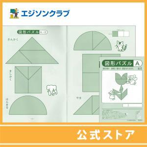 図形パズルノートA 幼児教材|ejisonclub