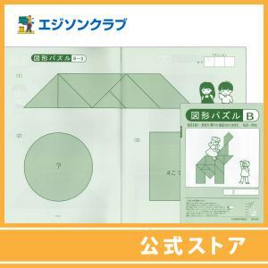 図形パズルノートB 幼児教材|ejisonclub