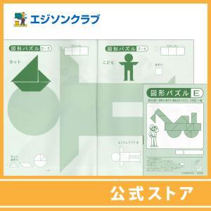 図形パズルノートE 幼児教材|ejisonclub