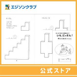 2.3.4.積み木 助手 幼児教材|ejisonclub
