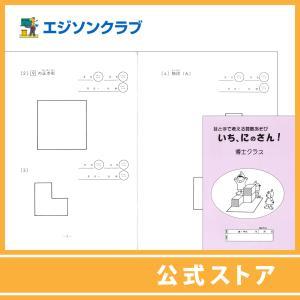 2.3.4.積み木 博士 幼児教材|ejisonclub