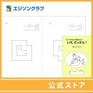2.3.4.積み木 名人 幼児教材|ejisonclub