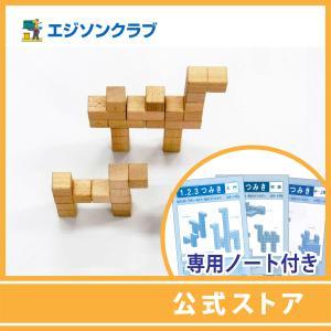 積み木123 1個+ノート3冊セット 幼児教材|ejisonclub