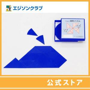 図形パズル(青) プラスチック製 幼児教材|ejisonclub