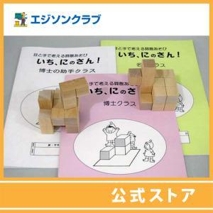 積み木234 1個+ノート3冊セット 知能開発教材|ejisonclub
