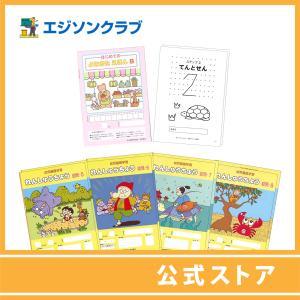 年中向け幼児2学期セット(幼児教材)|ejisonclub