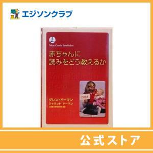 赤ちゃんに読みをどう教えるか (書籍)|ejisonclub