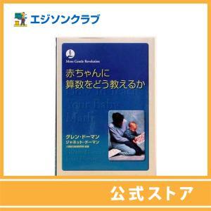 赤ちゃんに算数をどう教えるか (書籍)|ejisonclub