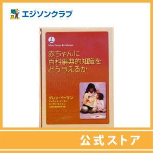 赤ちゃんに百科事典的知識をどう与えるか (書籍)|ejisonclub