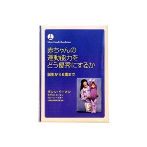 赤ちゃんの運動能力をどう優秀にするか (書籍)|ejisonclub