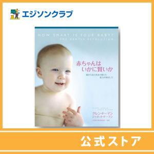赤ちゃんはいかに賢いか  (書籍)|ejisonclub