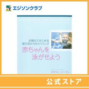 赤ちゃんを泳がせよう(書籍)|ejisonclub
