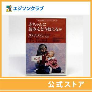 赤ちゃんに読みをどう教えるか (ビデオ・DVD)75分|ejisonclub