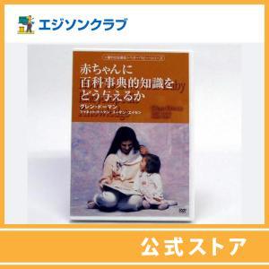 赤ちゃんに百科事典的知識をどう与えるか (ビデオ・DVD)75分|ejisonclub