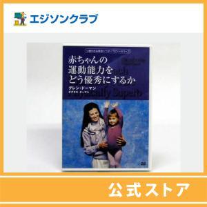 赤ちゃんの運動能力をどう優秀にするか (ビデオ)全2巻125分 (DVD)全1巻125分|ejisonclub