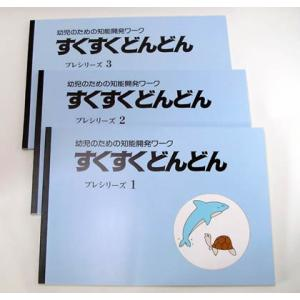 すくすくどんどんプレ編1〜3(2〜3歳)3冊セット|ejisonclub