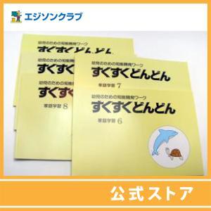 すくすくどんどん中級第6巻〜第10巻(4〜5歳)5冊セット|ejisonclub
