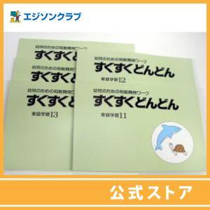 すくすくどんどん上級第11巻〜第15巻(5〜6歳)5冊セット|ejisonclub