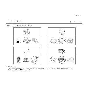 すくすくどんどん2〜3歳 プリントおためし版|ejisonclub|05