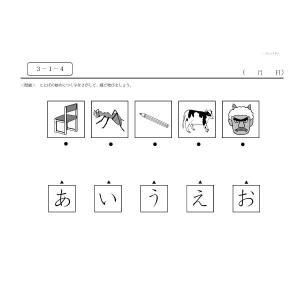 すくすくどんどん3〜4歳 プリントおためし版|ejisonclub|03