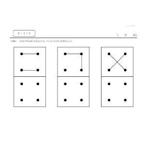 すくすくどんどん4〜5歳 プリント版|ejisonclub|02