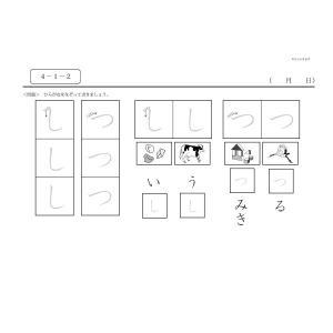 すくすくどんどん4〜5歳 プリント版|ejisonclub|03