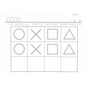 すくすくどんどん5〜6歳 プリント版|ejisonclub|03